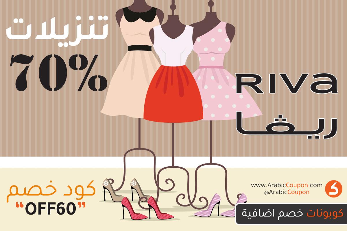 تنزيلات ريفا تصل 70% على منتجات الموضة - اخبار وتنزيلات ريفا لشهر سبتمبر 2020