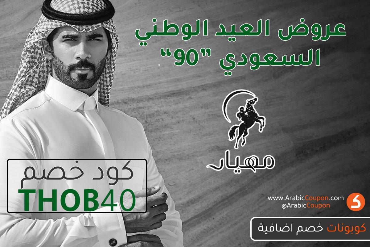 عروض وصفقات مهيار للعيد الوطني السعودي 90 (سبتمبر 2020) - كود خصم مهيار اضافي