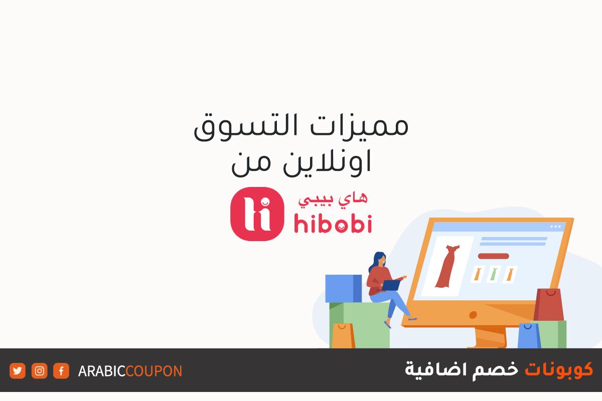 مميزات التسوق من موقع هاي بيبي / هاي بوبي (Hibobi) اونلاين مع كوبونات وكودات خصم اضافية