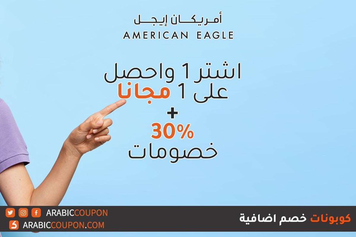 اشتر1 واحصل على1 مجانا, 30% خصومات بالاضافة الى كوبونات خصم امريكان ايجل