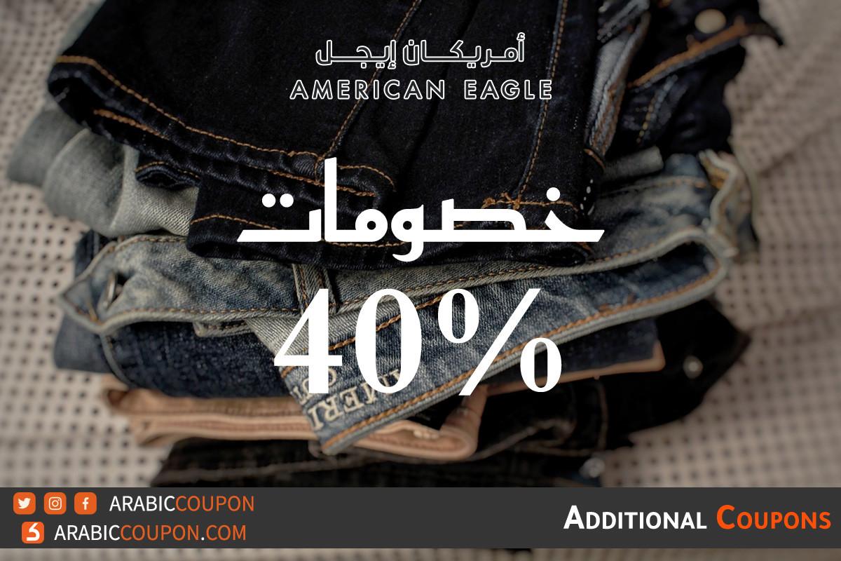 امريكان ايجل و Aerie يطلق خصومات 40% بالاضافة الى كود خصم 2021