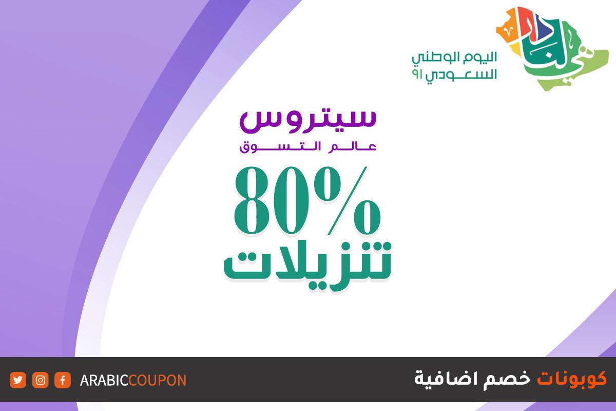 اطلق موقع سيتروس خصومات ٨٠% بمناسبة اليوم الوطني السعودي ٩١ بالاضافة الى كوبونات وكودات خصم