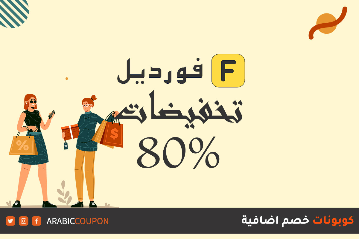 انطلاق ٨٠% خصومات فورديل بموسم العودة الى المدارس مع كوبونات وكودات خصم