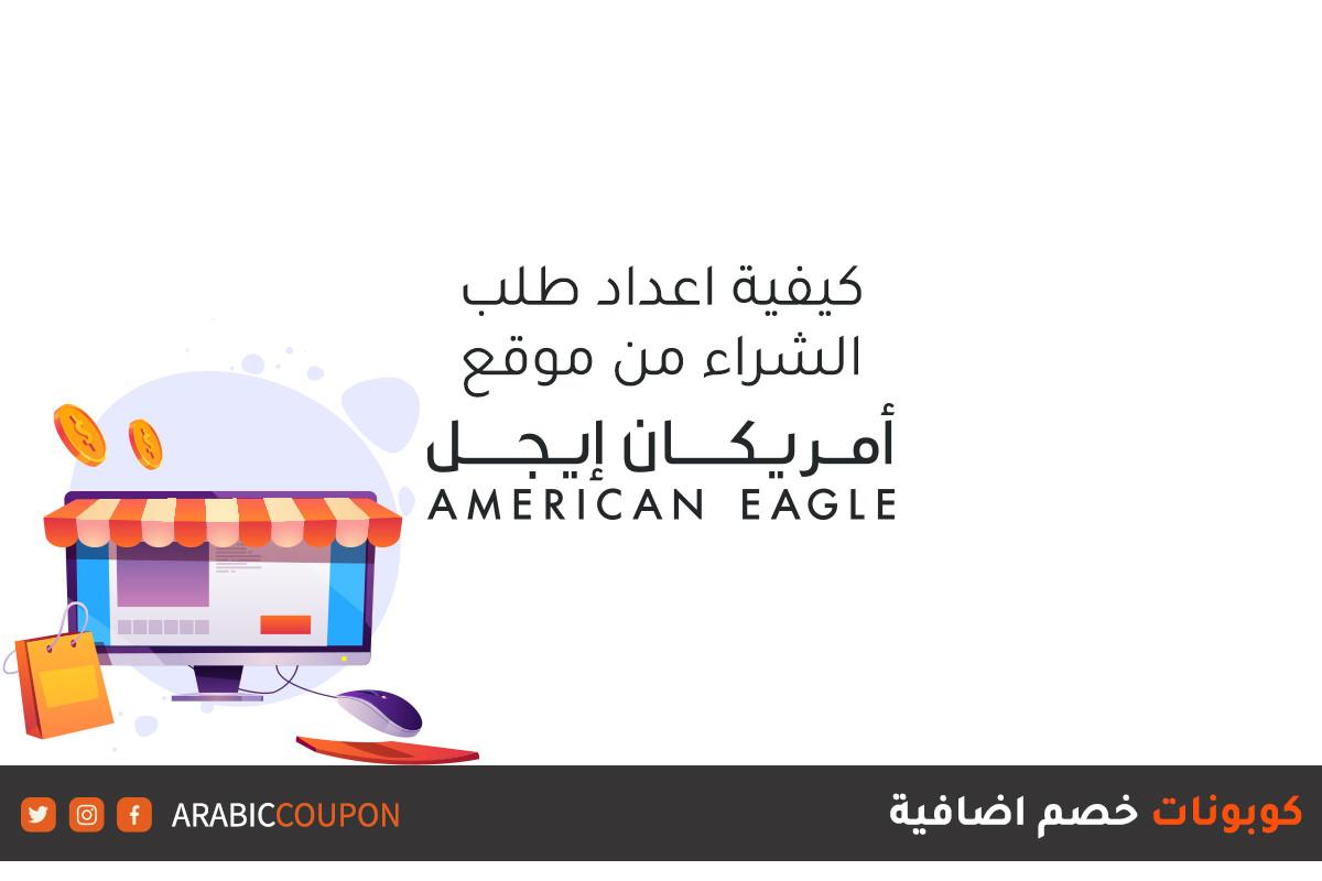 خطوات اعداد طلب شراء اونلاين من موقع امريكان ايجل (American Eagle) مع كوبونات خصم اضافية
