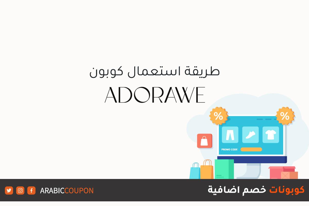 كيفية استخدام كود خصم ادوراوي (ADORAWE) للتسوق اونلاين مع كوبون خصم اضافي