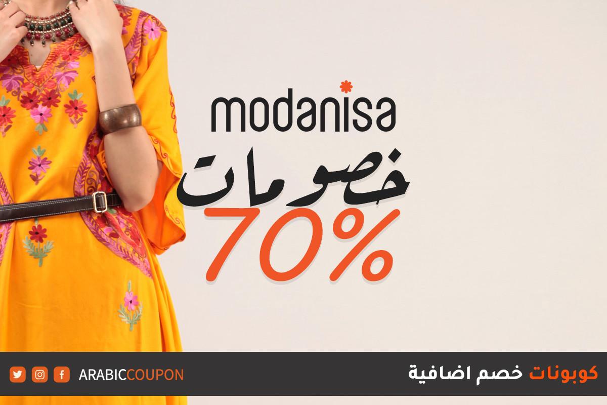 انطلاق تنزيلات موقع مودنيسا ٧٠% على الموضة النسائية مع كوبونات واكواد خصم جديدة