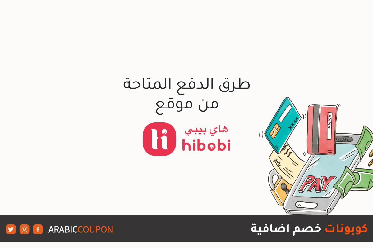 طرق الدفع المتوفرة والمدعومة من موقع هاي بيبي (HIBOBI) للتسوق اونلاين فقط مع كوبونات خصم اضافية