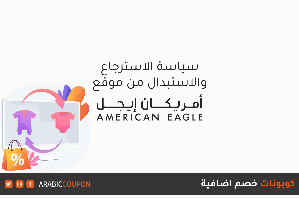 سياسة الارجاع والاستبدال مع طريقة الغاء الطلبات من موقع امريكان ايجل (American Eagle) مع اكواد خصم اضافية
