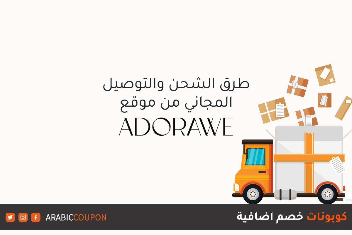 التوصيل المجاني للتسوق اونلاين من موقع ادوراوي (ADORAWE) مع كوبون خصم اضافي