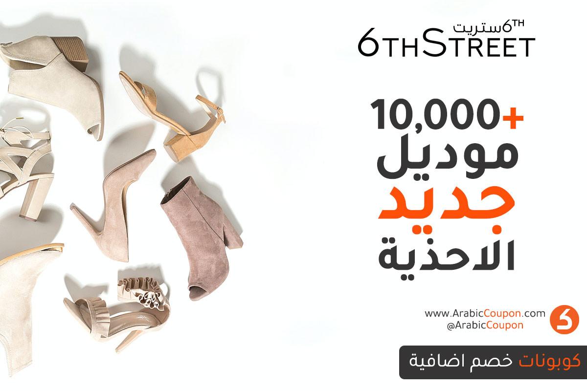 6 ستريت يطرح اكثر من 10,000 موديل جديد من الاحذية
