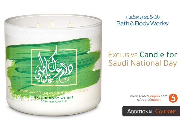 An exclusive Saudi National Day candle from Bath and Body Works (September 2020)