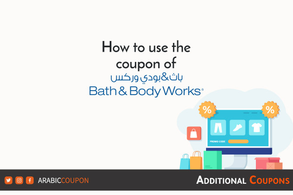 How to use Bath And Body Works promo code / coupon with additional discount code