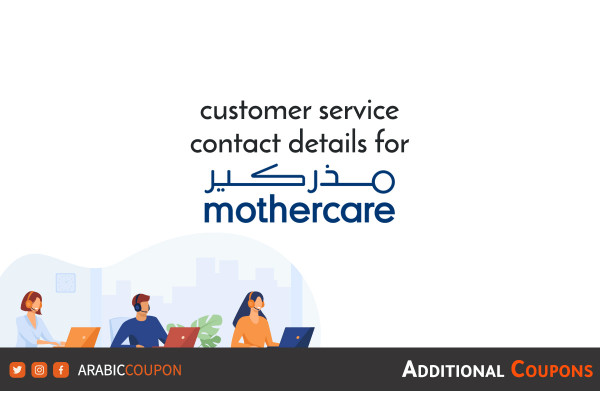 How to contact Mothercare customer service - Store review and new coupons
