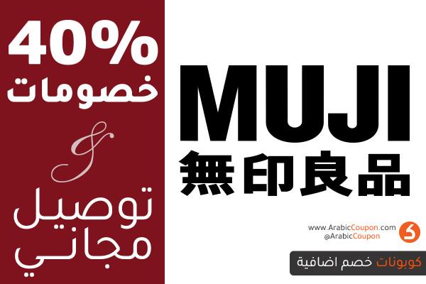 خصومات موقع موجي 40% على جميع المنتجات مع 10% كود خصم اضافي وتوصيل مجاني - عروض ديسمبر 2020