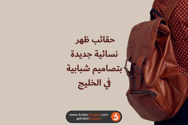 حقائب ظهر نسائية مذهلة في الخليج - آخر أخبار الموضة في الخليج 2020
