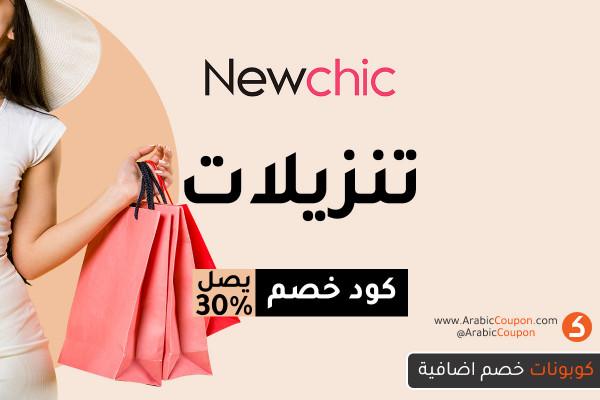 موقع نيوتشيك (Newchic) يبدا تنزيلات تصل 75٪ على معظم المنتجات مع كود خصم إضافي يصل 30٪