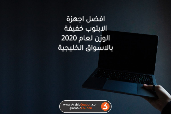 The best lightweight laptop devices in the Gulf market - the latest technology and laptops news 2020