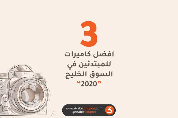 أفضل 3 كاميرات رقمية للمبتدئين في 2020 - أخبار الكاميرات في أسواق الخليج