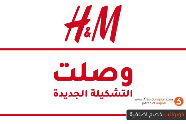 وصلت مجموعة H&M الجديدة لفصل الشتاء 2020/2021 مع كوبونات إضافية