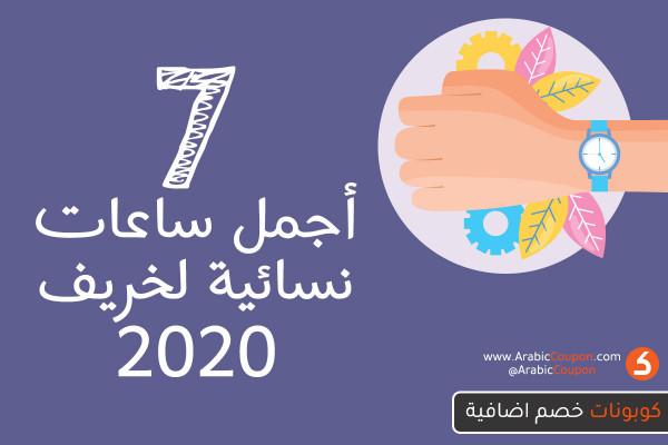 افضل واجمل 7 ساعات نسائية لخريف 2020 (سبتمبر)