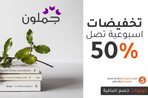 تخفيضات اسبوعية من جملون تصل 50% على كتب مختارة