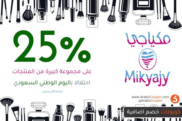اطلق موقع مكياجي خصم 25% بمناسبة اليوم الوطني السعودي - اخبار الموضة والمكياج