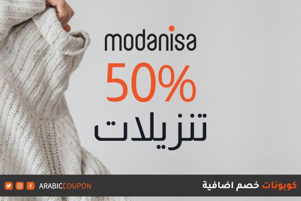 بدء موقع مودينيسا خصومات ٥٠% على معظم المنتجات بالاضافة الى كوبونات خصم اضافية