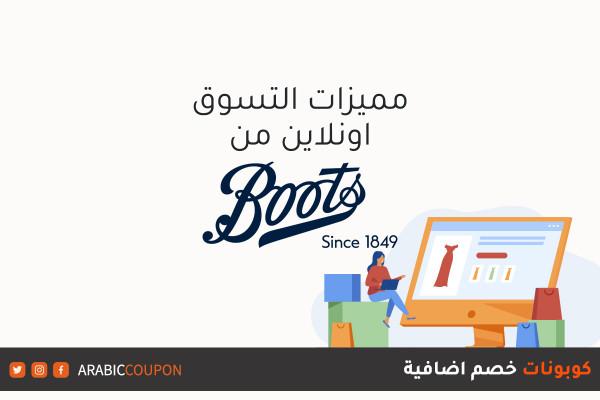 مميزات التسوق والشراء اونلاين من موقع بوتس (Boots) مع كوبونات خصم اضافية