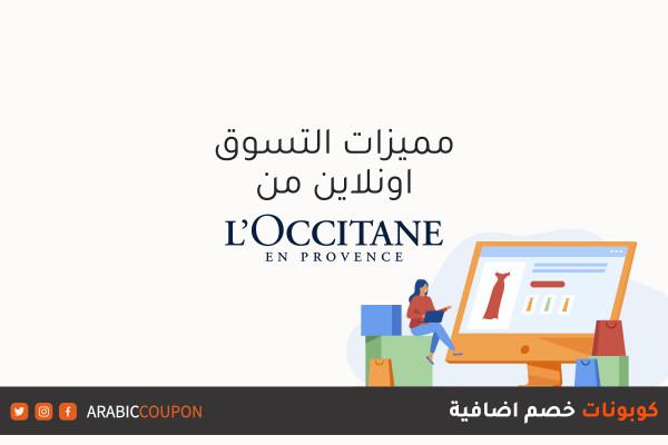 مميزات التسوق اونلاين من موقع لوكسيتان (L'Occitane) مع اعلى العروض والخصومات