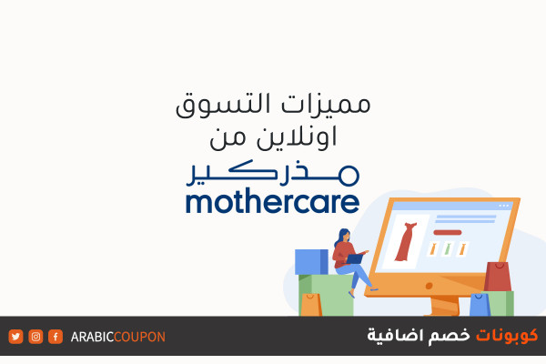 مميزات الشراء اونلاين من موقع مذركير (mothercare) مع كوبونات وكودات خصم اضافية