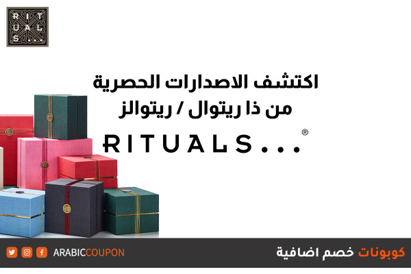 اكتشف اصدارات ذا ريتوال / ريتوالز (RITUALS) الحصرية للتسوق اونلاين مع كوبونات واكواد خصم اضافية