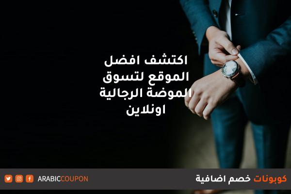 افضل مواقع تسوق الموضة الرجالية اونلاين مع كوبونات خصم - كوبون عربي