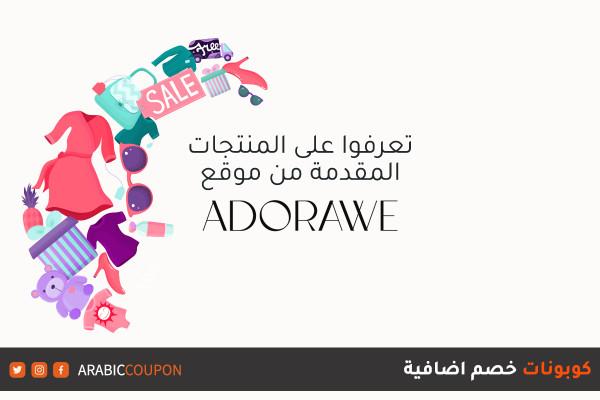 اكتشفوا المنتجات المتوفرة للتسوق اونلاين من موفع ادوراوي (Adorawe) مع كوبونات خصم اضافية