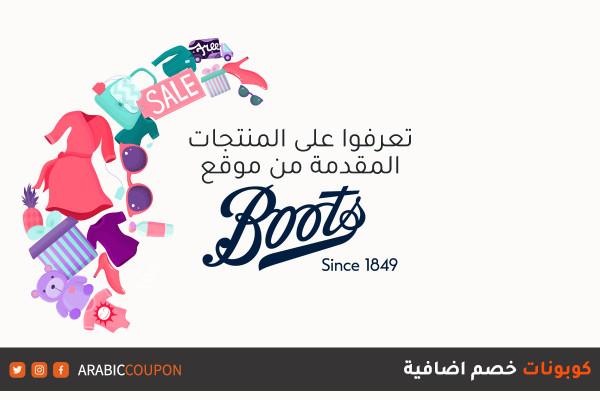 اكتشف المنتجات المقدمة من موقع بوتس (BOOTS) للشراء اونلاين في السعودية