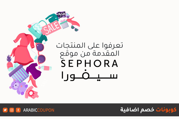 """المنتجات المتنوعة المتاحة للتسوق الالكتروني من موقع سيفورا """"SEPHORA"""" مع كوبونات خصم اضافية"""