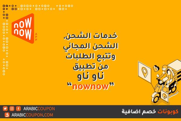 """حلول التوصيل, توصيل مجاني, تتبع الطلبات وطرق الدفع عبر تطبيق ناو ناو """"nownow"""""""