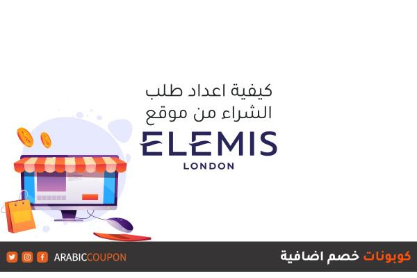 طريقة اجراء طلبات الشراء والتسوق اونلاين من موقع إيليمس (Elemis) مع كوبونات واكواد خصم اضافية