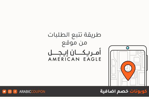 طرق تتبع الطلبات من موقع امريكان ايجل (American Eagle) عند الشراء اونلاين مع كوبونات خصم اضافية