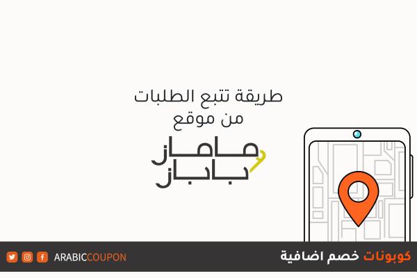 كيفية تتبع الطلبات والشحنات من موقع ماماز وباباز مع كوبون خصم اضافي