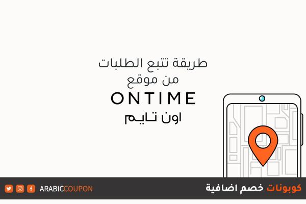 كيفية تتبع الطلب من موقع اون تايم (Ontime) - مراجعة المتاجر وكوبونات الخصم