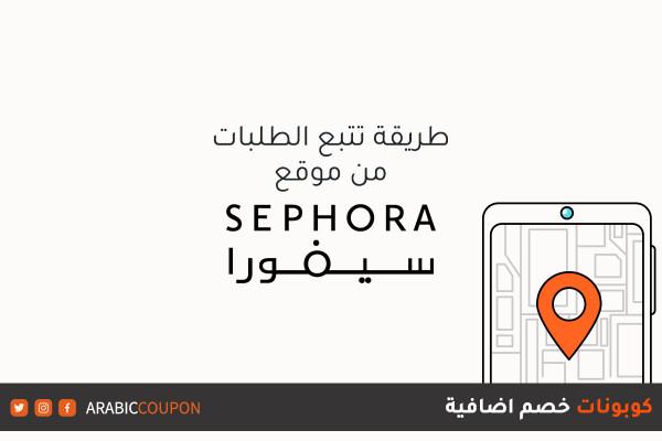"""طرق تتبع الشحنات من موقع سيفورا """"SEPHORA"""" - مراجعة مواقع التسوق اونلاين"""