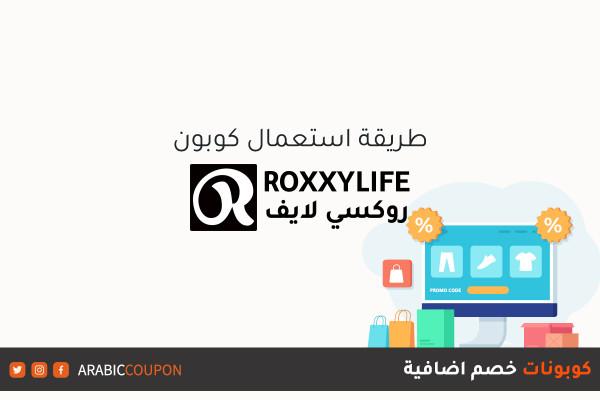 كيفية استخدام كود خصم موقع روكسي لايف (RoxxyLife) مع كوبون خصم روكسي لايف اضافي فعال