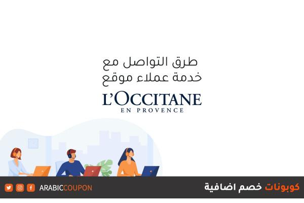طريقة التواصل مع خدمة العملاء موقع لوكسيتان (L'Occitane) للتسوق أونلاين مع كوبونات خصم