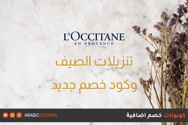 اطلق موقع لوكسيتان (L'Occitane) في ٣٠% خصومات مع كوبون اضافي جديد
