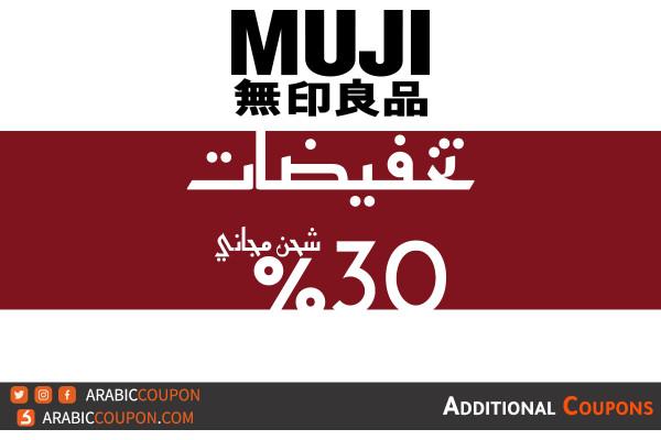 تخفيضات متجر موجي (MUJI) بخصم 30% على جميع المشتريات بالاضافة الى كود خصم وشحن مجاني