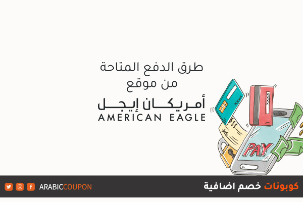 طرق الدفع المتوفرة عند التسوق اونلاين من موقع امريكان ايجل (American Eagle) مع كوبونات اضافية