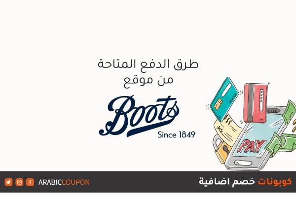 طرق الدفع المتاحة عند التسوق اونلاين من موقع بوتس (Boots) مع كوبونات اضافية