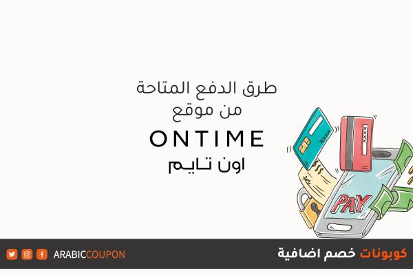 طرق دفع المشتريات اونلاين من موقع اون تايم (Ontime) - مراجعة اشهر مواقع التسوق الالكتروني