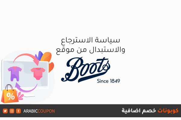 اطلع على سياسة الارجاع والاستبدال مع طريقة الغاء الطلبات من موقع بوتس (Boots) مع كوبونات خصم اضافية
