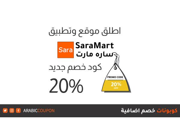 اطلق موقع وتطبيق ساره مارت عن ٢٠% كود خصم وكوبون خصم جديد للتسوق اونلاين